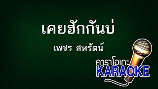 เคยฮักกันบ่ - เพชร สหรัตน์ Ost ส่ม ภัค เสี่ยน [KARAOKE Version] เสียงมาสเตอร์