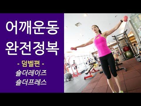 어깨 운동 완전 정복 - 덤벨 레이즈 & 프레스
