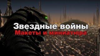 Звёздные Войны:  Эпизод ll - макеты и города