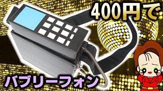 平野ノラさんの電話の作り方を紹介!100均ダイソーの材料だけでしもしも...