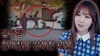 Download Video [금사파]#5 주차장에서 전여친을 살해한 괴물ㅣ금요사건파일ㅣ디바제시카 MP3 3GP MP4