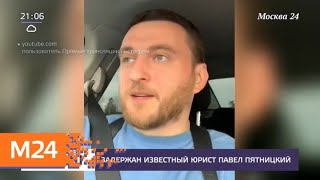 Стали известны подробности инцидента с правозащитником Павлом Пятницким - Москва 24