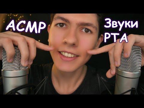 АСМР Звуки рта✨МУРАШКИ 100%😴ASMR Mouth Sounds✨TINGLES 100%