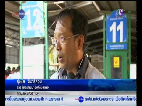 MCOT : รถไฟไหลชนชานชาลา สะท้อนปัญหาเสื่อมสภาพรถไฟไทย 5/2/2558