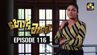 Honda Wade Episode 116 || හොඳ වැඩේ  || 02nd February 2021 Thumbnail