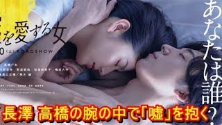 高橋一生、長澤まさみと2人の関係を凝縮させた新ビジュアル解禁『嘘を愛...