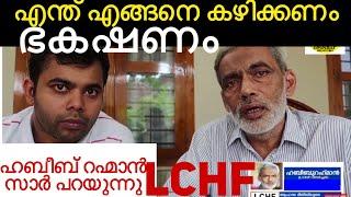 LCHF ഭക്ഷണ രീതി |എന്ത് എങ്ങനെ കഴിക്കണം, ഹബീബ് റഹ്മാൻ സാർ വിശദീകരിക്കുന്നു|lchf Malayalam|lchf diet