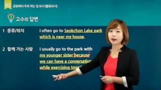 02. [오픽 교재] New OPIc IM 보장_PART1 06 Park