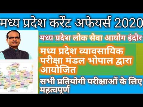 #madhyapradeshcurrentaffairs#mpcurrent2020#mpcurrentgk#मध्य प्रदेश कर्रेंट जी के/excellence study/