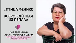 ПТИЦА ФЕЛИКС ВОССТАНОВЛЕННАЯ ИЗ ПЕПЛА Ирина Маркова Шагал в программе Открытое Сердце