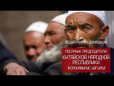Абдуррахман Димашкия - Послание председателю Китая (коронавирус уйгуры)