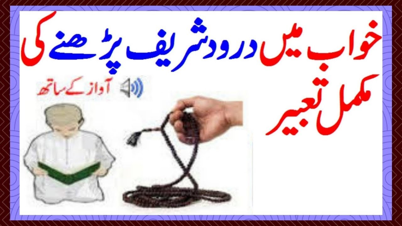 Khawab Ki Tabeer In Urdu Khwab mein durood sharif parhna Khwab mein durood  e Pak parhna