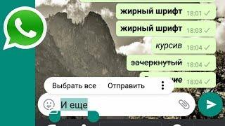 Шрифти в WhatsApp. Два способи. Виділити текст в ватсап на телефоні