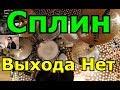 Сплин Выхода Нет Барабанная партия песни Урок ударных по Скайпу Тольятти Питер mp3