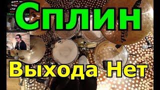 Сплин - Выхода Нет | Барабанная партия песни | Урок ударных по Скайпу Тольятти- Питер