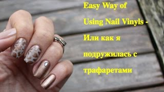 Easy way of using Nail Vinyls - Серо-коричневый маникюр с трафаретами