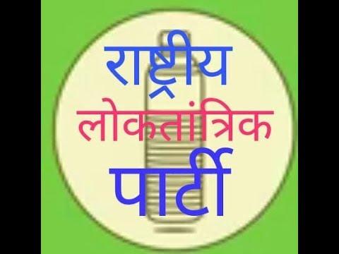 Rashtriya Loktantrik Party New Song Hanuman Beniwal Latest Song