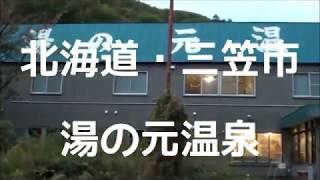 硫黄どこ?温泉Ch【#17 湯の元温泉】北海道三笠市