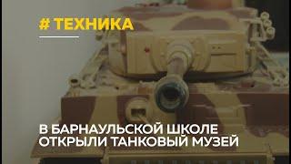 Советские и современные: как танки помогают в усвоении школьной программы?