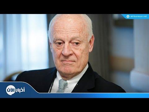 وزراء خارجية 5 دول عربية يلتقون دي ميستورا بشأن سوريا  - نشر قبل 2 ساعة