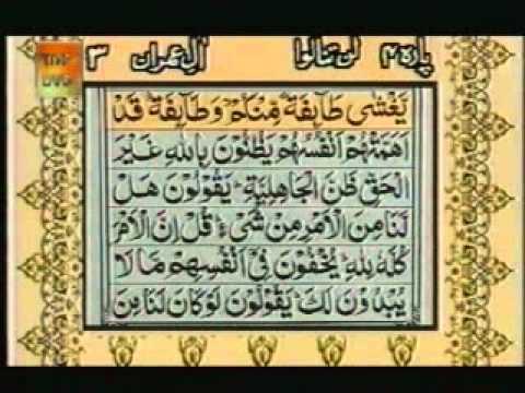 Para 4 - Sheikh Abdur Rehman Sudais and Saood Shuraim - Quran Video with Urdu Translation