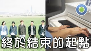 Beginning of the End 終於結束的起點【Piano Cover】(Mayday 五月天)