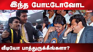 Ajith and Vijay in award function rare video | kumudam