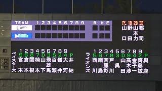2019/09/27 イースタンリーグ公式戦 横浜DeNAベイスターズ(2軍)vs埼玉西武ライオンズ(2軍) スタメン発表