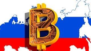 БИТКОИН Станет ЗАКОННЫМ в РОССИИ, а МАЙНИНГ Будет РЕГУЛИРОВАТЬСЯ!