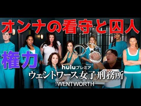 """ウェントワース女子刑務所""""海外ドラマレビュー""""シーズン1女子ならではの赤裸々な刑務所事情"""