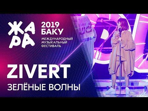 ZIVERT - Зеленые волны /// ЖАРА В БАКУ 2019
