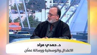 د. حمدي مراد - الاعتدال والوسطية ورسالة عمّان