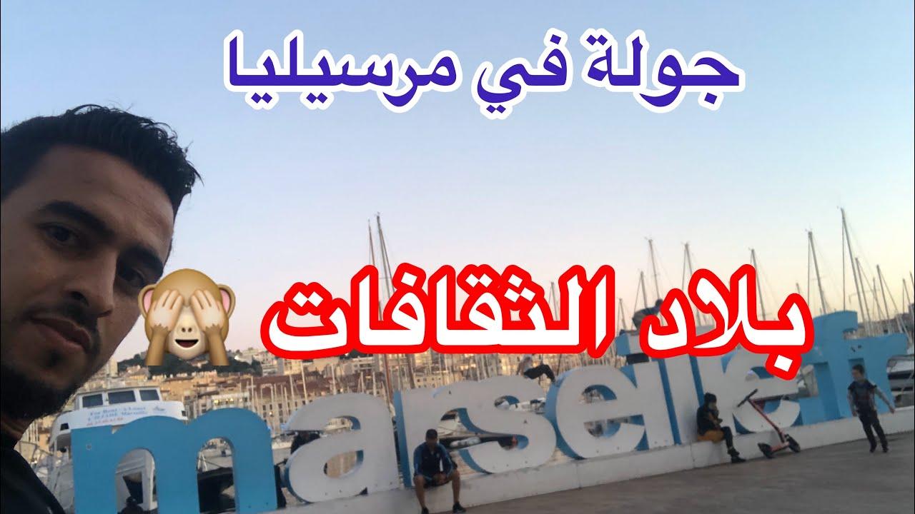 جولة في مدينة مرسيليا بلاد الثقافات المتنوعةMarseille