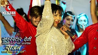 Download HD Video #Devi #live stage show 2020 || #Rajdhani Pakad Ke Aa Jaiyo #Bhojpuri Song 2020