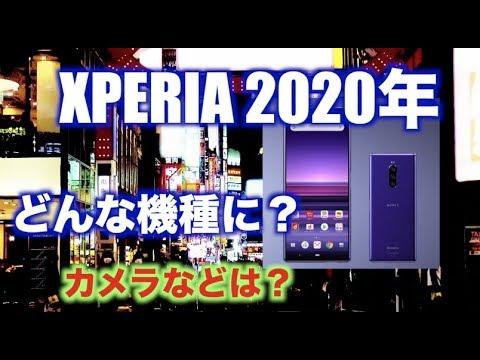 XPERIA エクスペリア 2020年 モデル スペックは?ドコモ au ソフトバンクからの発売に期待