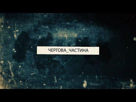 Чергова_частина. Випуск 135 / 03.04.2020