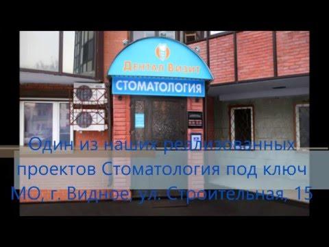 GoldiDent Дентал Визит Видное