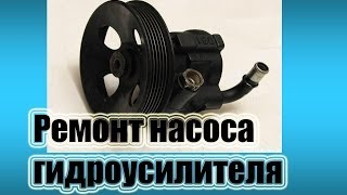 видео насос гидроусилителя руля