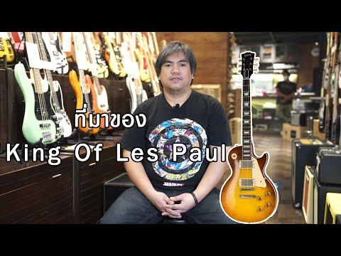 ทำไม Gibson Les Paul 1959 ถึงได้ฉายาว่า King Of Les Paul คลิปนี้มีคำตอบ