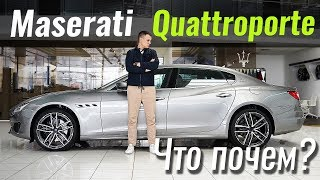 Обзор Maserati Quattroporte 2018 в Украине