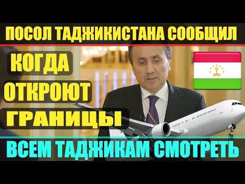 открыли границу с таджикистаном