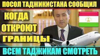 Срочно Таджикам Смотреть Авиасообщение с Россией и Таджикистаном Открытие Границ Россия Таджикистан