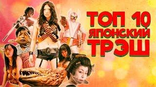ТОП 10 Японский трэш | TOP 10 Japan trash movie