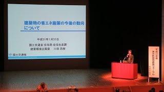 平成30年度東京都環境建築フォーラム 国からの情報提供