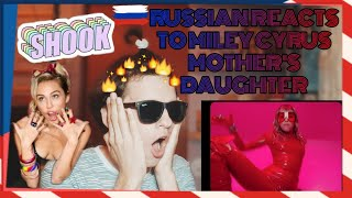 MILEY CYRUS MOTHER'S DAUGHTER REACTION|РЕАКЦИЯ НА МАЙЛИ САЙРУС MOTHER'S DAUGHTER|RUSSIAN REACTS