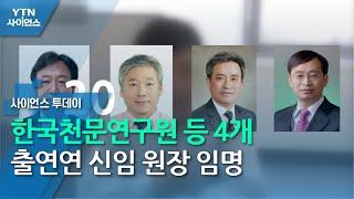 한국천문연구원 등 4개 출연연 신임 원장 임명 / YT…