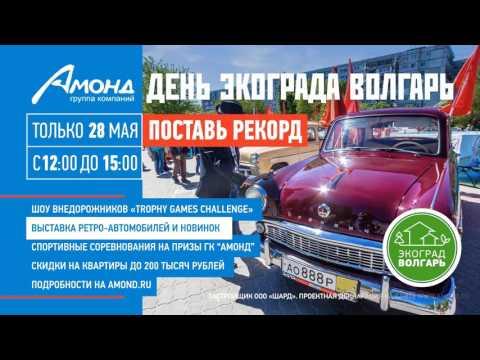 """Приглашаем Всех на День ЭкоГрада """"Волгарь""""!"""