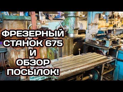 ФРЕЗЕРНЫЙ СТАНОК 675 ПРИБЫЛ В ЦЕХ! Новый паторн / обзор посылок