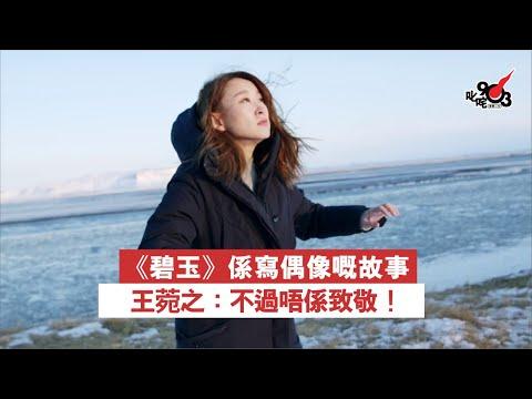《碧玉》係寫偶像嘅故事王菀之:不過唔係致敬!