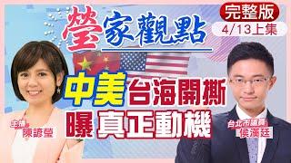 【瑩家觀點上集】中美台海開撕曝真正動機@中天新聞  20210416
